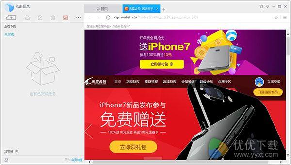迅雷9中文版 V9.0.15.372 - 截图1