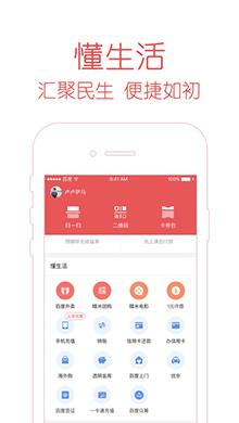 百度钱包iOS版 V2.5.2 - 截图1