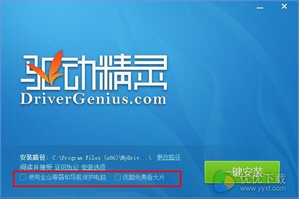 驱动精灵简体中文版 V9.3.1013.1241 - 截图1