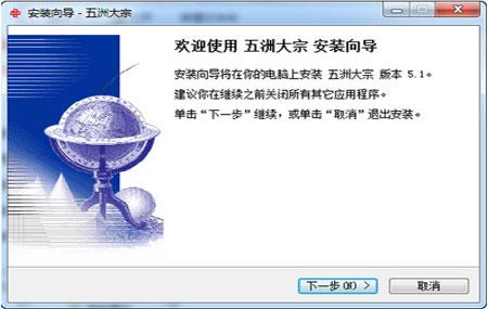 五洲大宗商品交易客户端官方版 v5.1 - 截图1
