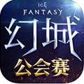 幻城iOS版 V1.1.27