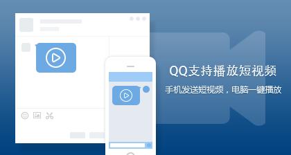 QQ8.6正式官方版 v8.6.18804 - 截图1