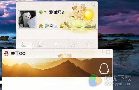 QQ无QQ秀去广告版 V8.6 - 截图1