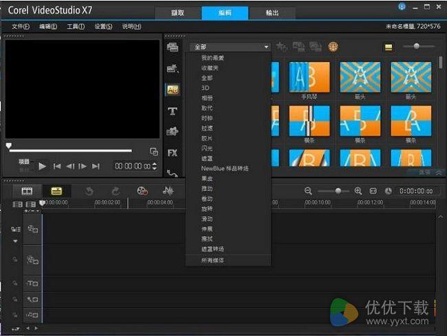 会声会影X7简体中文版64位 - 截图1
