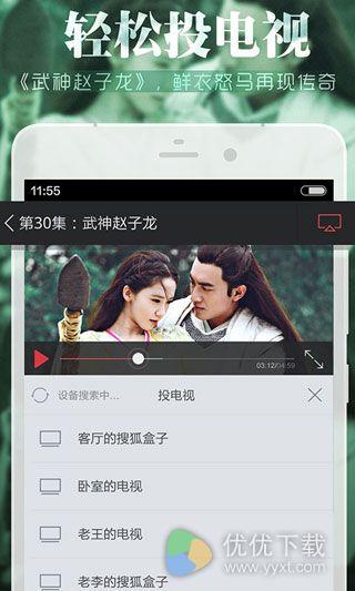 搜狐视频安卓版 V6.0.0 - 截图1