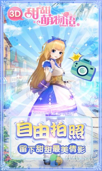 甜甜萌物语安卓版 V1.7.0 - 截图1