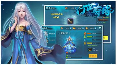 幻世奇缘安卓版 v8.6 - 截图1