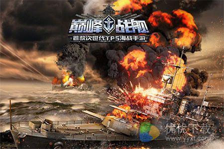 巅峰战舰 安卓版V1.2 - 截图1