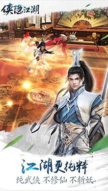 侠隐江湖 安卓版V1.3 - 截图1