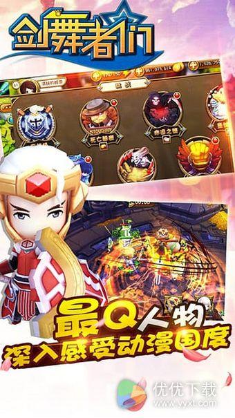 剑舞者们安卓版 v4.521 - 截图1