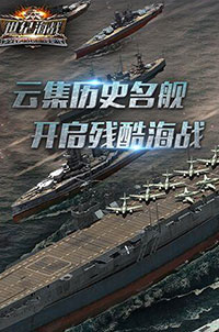 世纪海战安卓版 v1.1 - 截图1