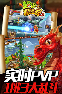 超级冒险家 安卓版V1.1 - 截图1