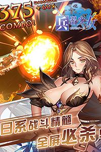 兵器少女 Android版V1.0 - 截图1