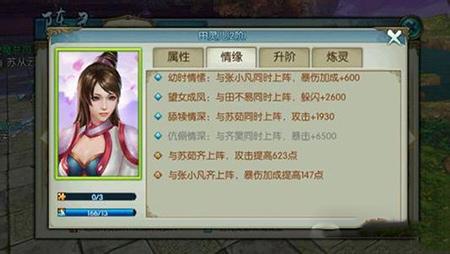 诛仙手游英雄救美任务攻略2