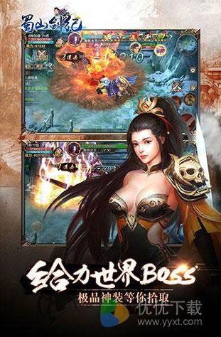 蜀山剑纪安卓版 - 截图1