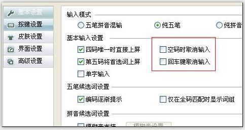 QQ五笔输入法怎么进行中英文切换2