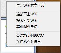 WiFi共享大师怎么使用3