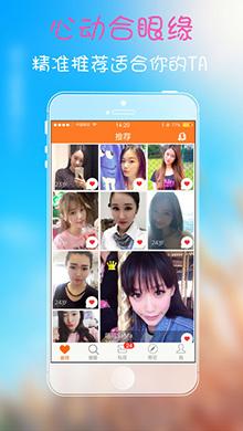 想爱爱iOS版 V1.5.0 - 截图1