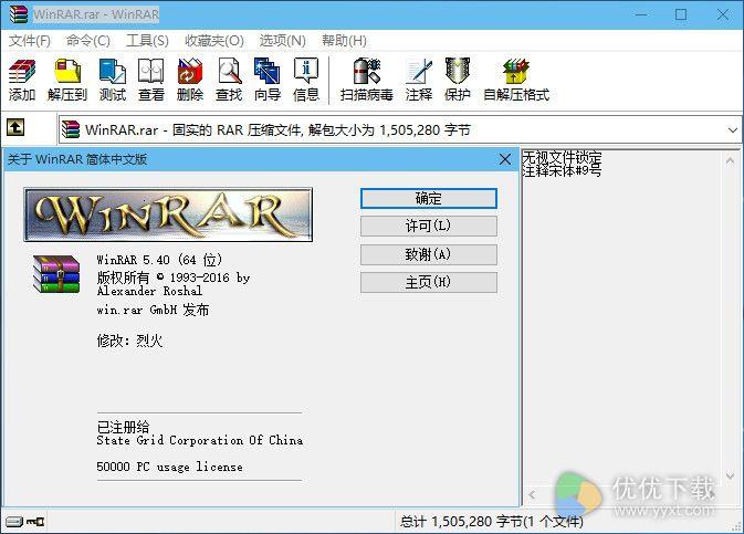 WinRAR x64汉化版 v5.50.1 - 截图1