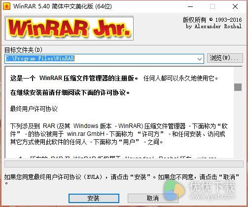 WinRAR x86汉化版 v5.40 - 截图1