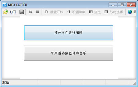 创易MP3编辑专家绿色版 v2.6 - 截图1