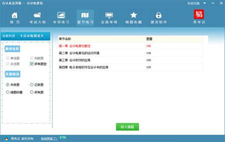 会计从业资格会计电算化软件官方版 v4.3 - 截图1