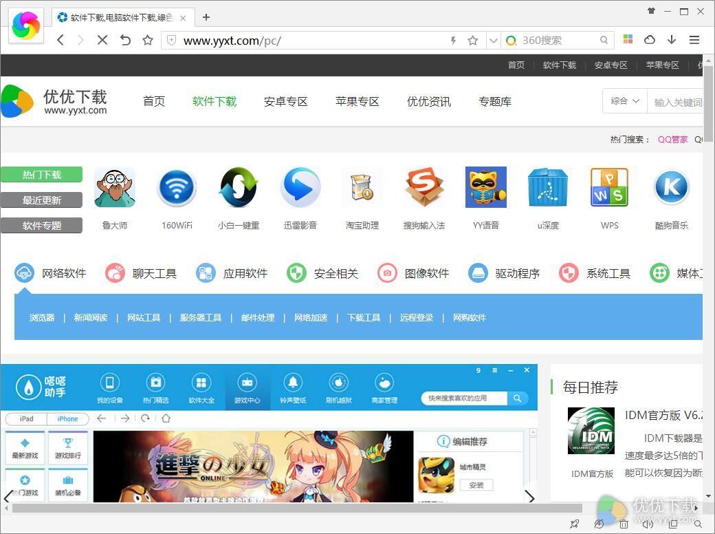 360极速浏览器 v8.5.0.144 - 截图1