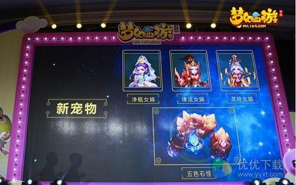 梦幻西游养育系统5