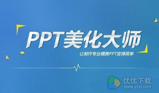 PPT美化大师官方版 v2.0.8.0374 - 截图1