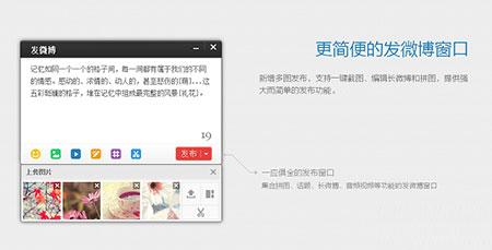 新浪微博官方版 v4.4.4.37412 - 截图1