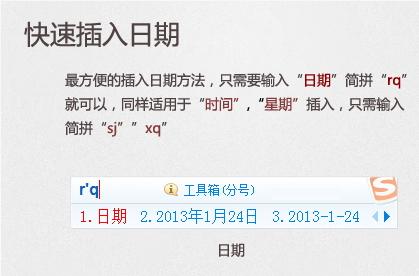搜狗拼音输入法 v7.2.0.2394官方版 - 截图1