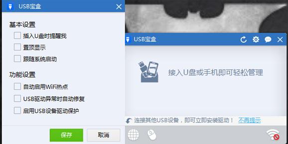 USB宝盒官方版 V2.0 - 截图1