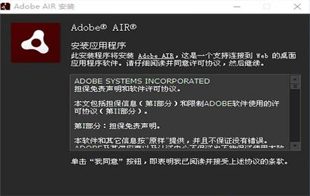 Adobe AIR官方版 v23.0.0.221 - 截图1