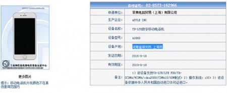 iPhone7运行内存介绍2