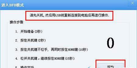 iPhone7怎么进DFU模式 iPhone7 Plus进DFU模式教程1