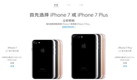 苹果7预约预订购买教程2