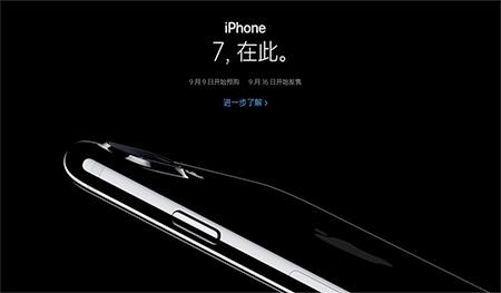 苹果7预约预订购买教程1