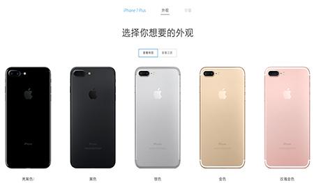 苹果7预约预订购买教程4