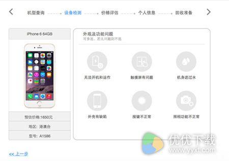 iphone6旧版处理方法2