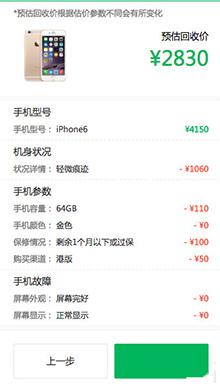 iphone6旧版处理方法3