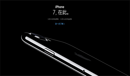 iphone7中国上市时间介绍1