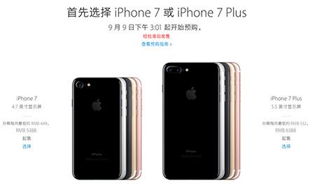 iphone7中国上市时间介绍2