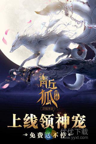 青丘狐传说安卓版 v1.6.1 - 截图1
