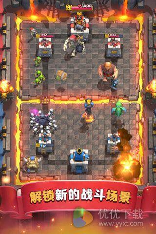 部落冲突:皇室战争安卓版 v1.6 - 截图1