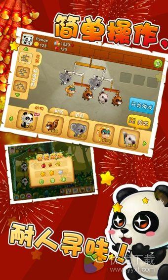 功夫熊猫3安卓版 v3.3.4 - 截图1