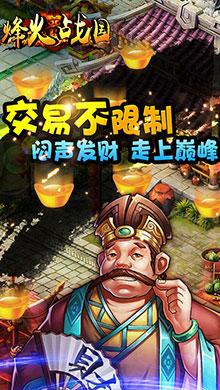 烽火战国 安卓版V1.1 - 截图1