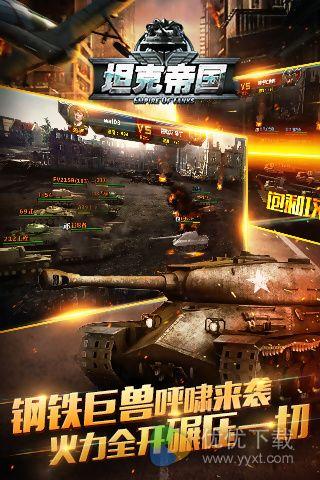 坦克帝国安卓版 v1.1.40 - 截图1