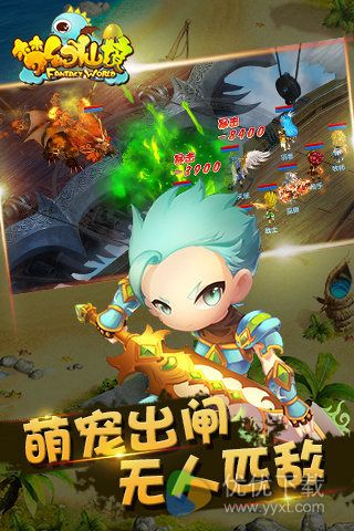 梦幻仙境安卓版 v3.2.4 - 截图1