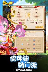 梦幻西游 安卓版V1.84 - 截图1