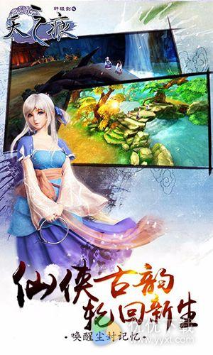 轩辕剑之天之痕安卓版 v1.3.6 - 截图1